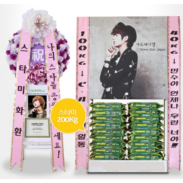 Fan's Stand Spray with Rice Donation 200kg