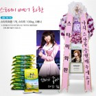 Fan's Stand Spray with Rice Donation 100kg
